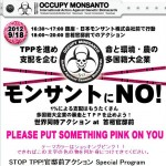 a5ed1 136247481255513217674 201209191422051 150x150 - 許していいのか TPP合意文書「日本語訳」がない驚愕