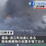 136a89e987447f30346435a7009605e3 150x150 - The Broken Maps of Fukushima