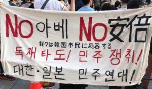 kor2 300x175 - Japan and Korea relations