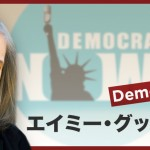 WelcomeAmy Header Enji2 150x150 - Amy Goodman Visits Japan (Democracy Now, Video News.com,etc.)